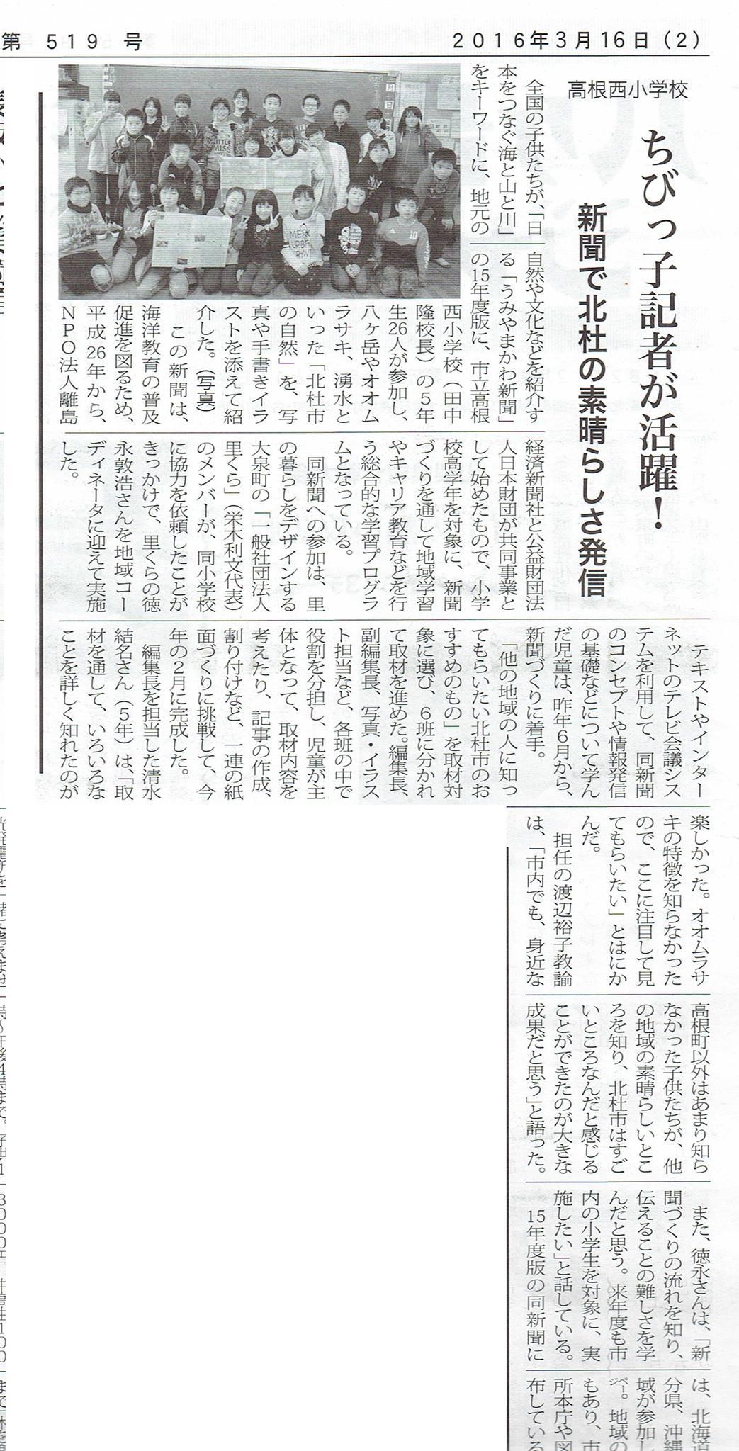 地域新聞「八ヶ岳ジャーナル」様に掲載いただきました