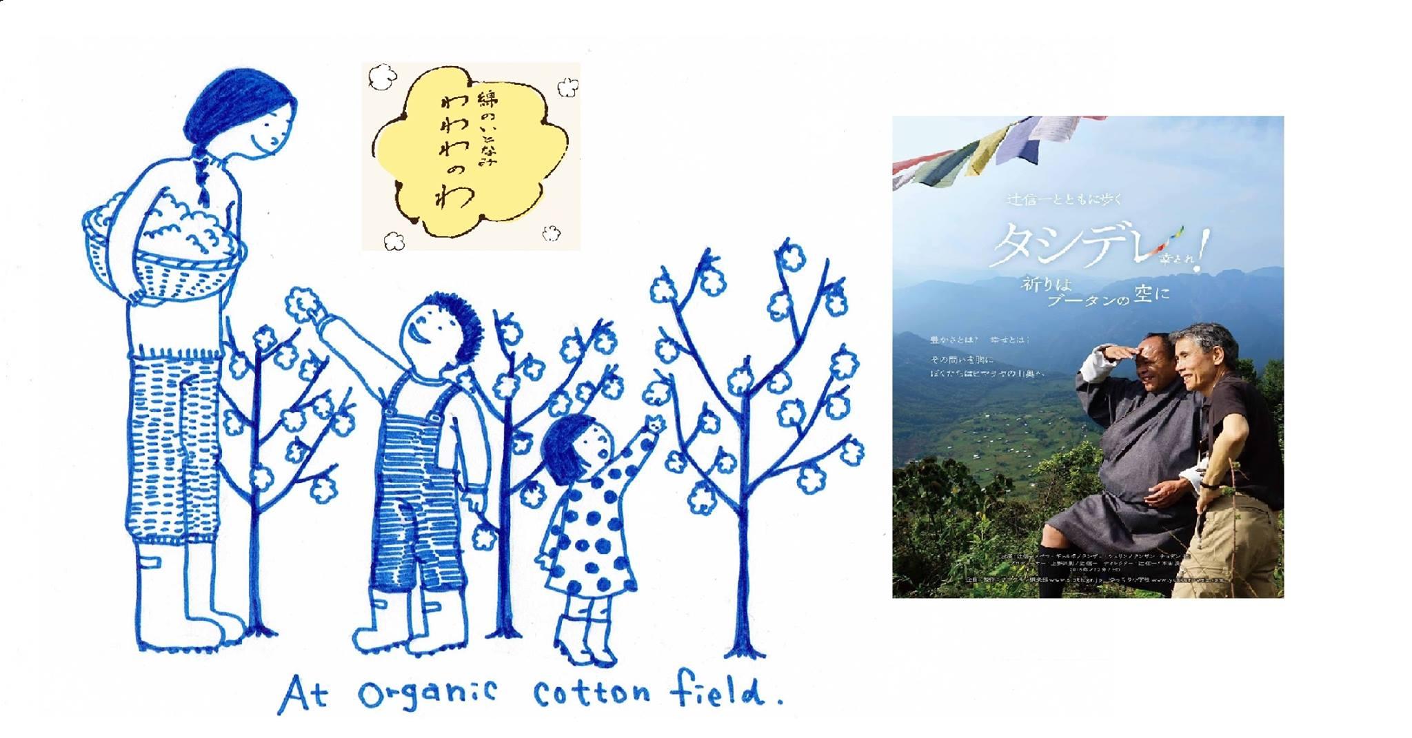 11月3日は『和棉ふわふわ祭り+豆腐まつり』で、秋の収穫祭!!